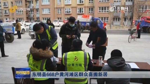 东明县668户黄河滩区群众喜搬新居