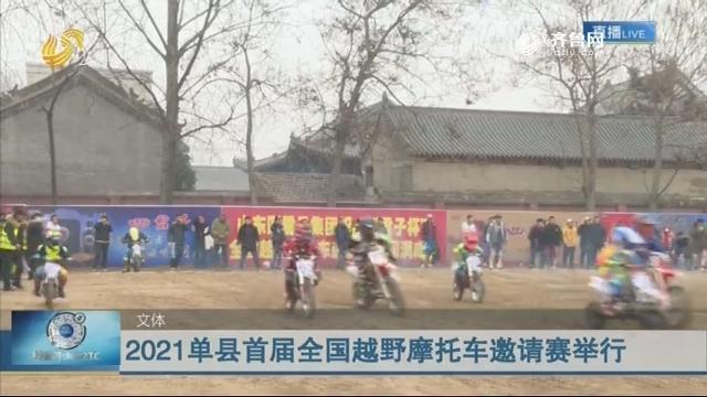 2021单县首届全国越野摩托车邀请赛举行