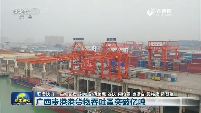 【联播快讯】广西贵港港货物吞吐量突破亿吨