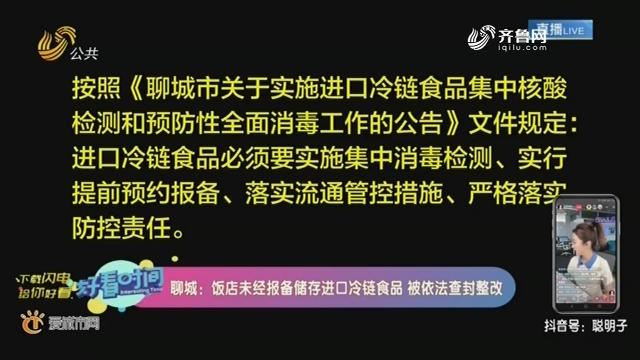 聊城:饭店未经报备储存进口冷链食品 被依法查封整改