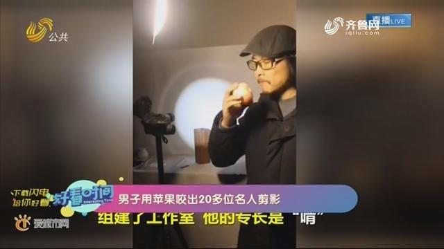 【头条热榜】男子用苹果咬出20多位名人剪影