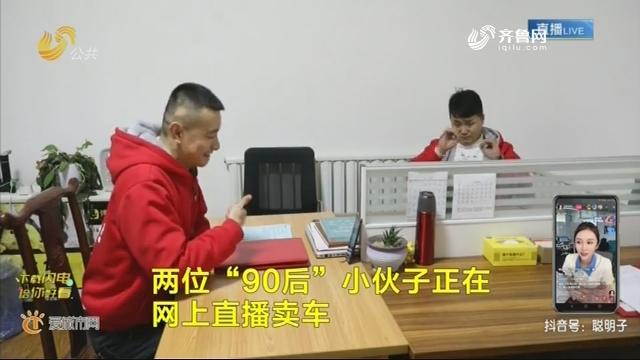 """【融媒朋友圏】了不起!潍坊""""90后""""聋哑兄弟网络直播卖车成销冠"""