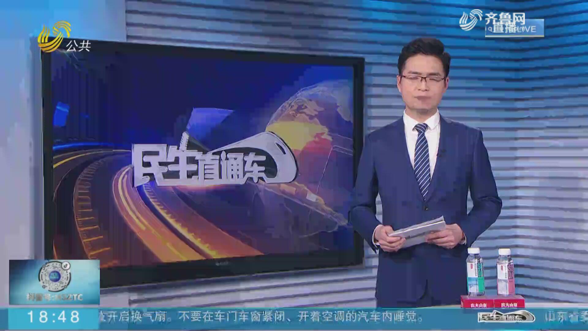 山东烟台蓬莱区海域发生3.8级地震