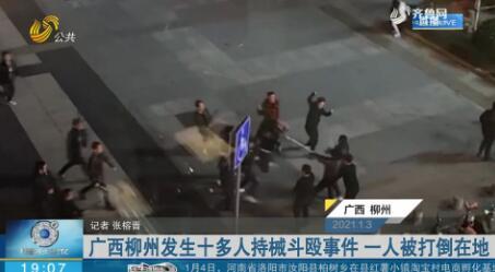 广西柳州发生十多人持械斗殴事件 一人被打倒在地