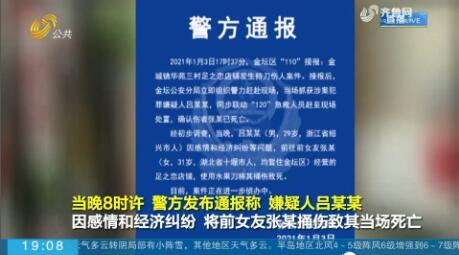 江苏常州一商户店主被前男友持刀捅伤致死 警方:因感情和经济纠纷