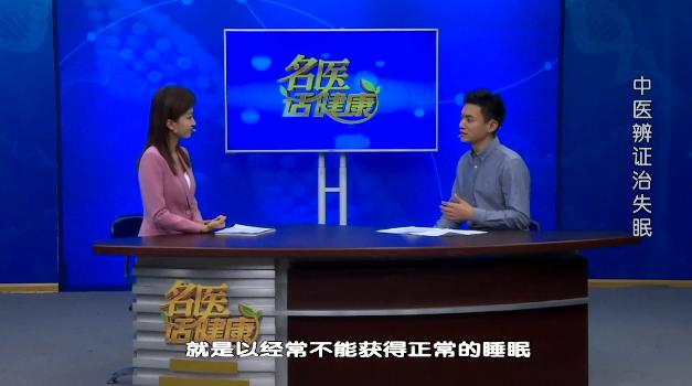 20201129《名医话健康》:名医程广清——中医辨证治失眠