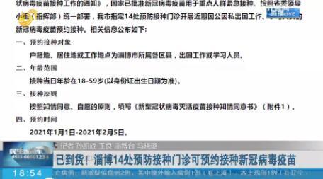 已到货!淄博14处预防接种门诊可预约接种新冠病毒疫苗