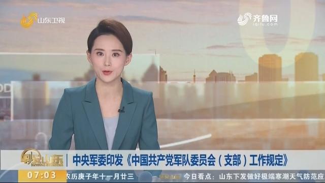 中央军委印发《中国共产党军队委员会(支部)工作规定》