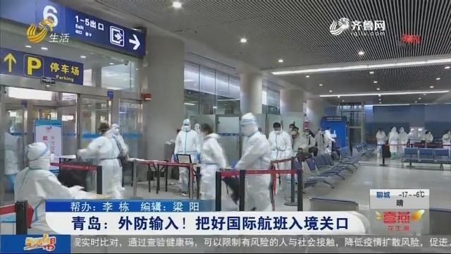 青岛:外防输入!把好国际航班入境关口