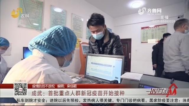 【疫情防控不放松】成武:首批重点人群新冠疫苗开始接种