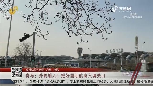 【疫情防控不放松】青岛:外防输入!把好国际航班入境关口
