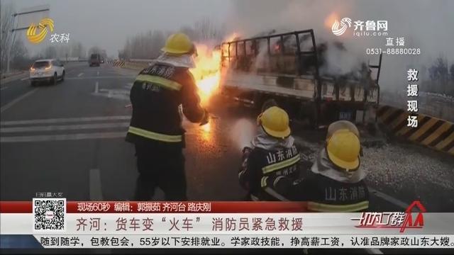 """【现场60秒】齐河:货车变""""火车"""" 消防员紧急救援"""