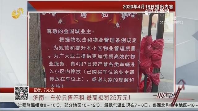 济南:车位只售不租 最高拟罚25万元!