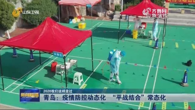 """【2020我们这样走过】青岛:疫情防控动态化 """"平战结合""""常态化"""