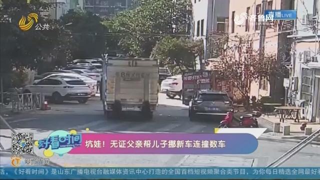 【头条热榜】坑娃!无证父亲帮儿子挪新车连撞数车