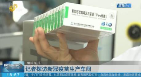 记者探访新冠疫苗生产车间