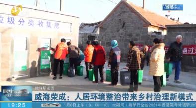 【融媒朋友圈】威海荣成:人居环境整治带来乡村治理新模式