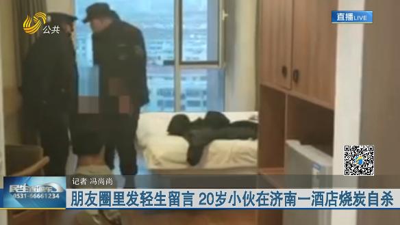 朋友圈里发轻生留言 20岁小伙在济南一酒店烧炭自杀