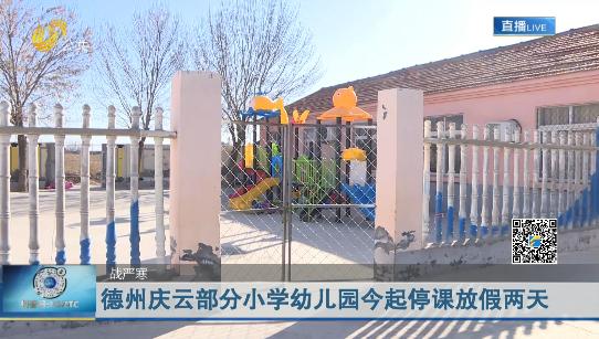 德州庆云部分小学幼儿园今起停课放假两天