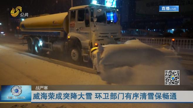 威海荣成突降大雪 环卫部门有序清雪保畅通