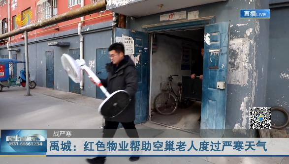 禹城:红色物业帮助空巢老人度过严寒天气
