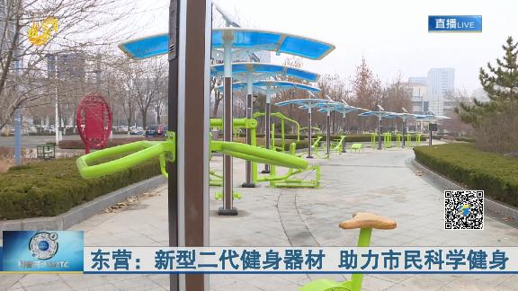 东营:新型二代健身器材 助力市民科学健身