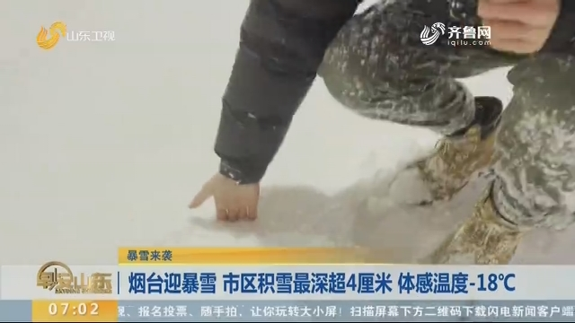 【暴雪来袭】烟台迎暴雪 市区积雪最深超4厘米 体感温度-18℃