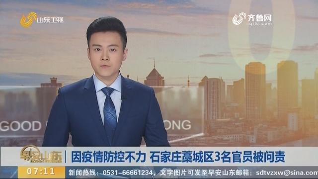 因疫情防控不力 石家庄藁城区3名官员被问责
