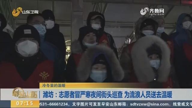 【冷冬里的温暖】潍坊:志愿者冒严寒夜间街头巡查 为流浪人员送去温暖