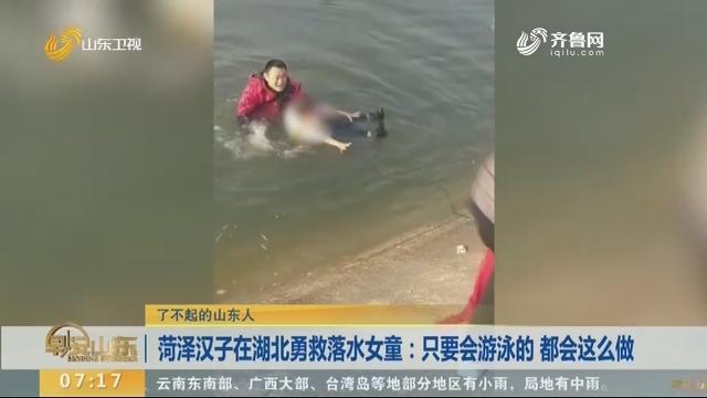 【了不起的山东人】菏泽汉子在湖北勇救落水女童:只要会游泳的 都会这么做