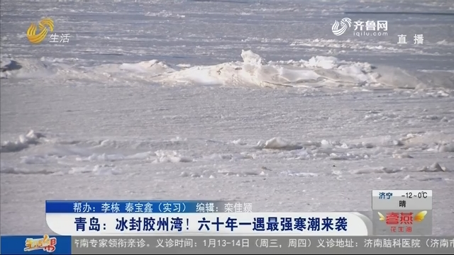 青岛:冰封胶州湾!六十年一遇最强寒潮来袭