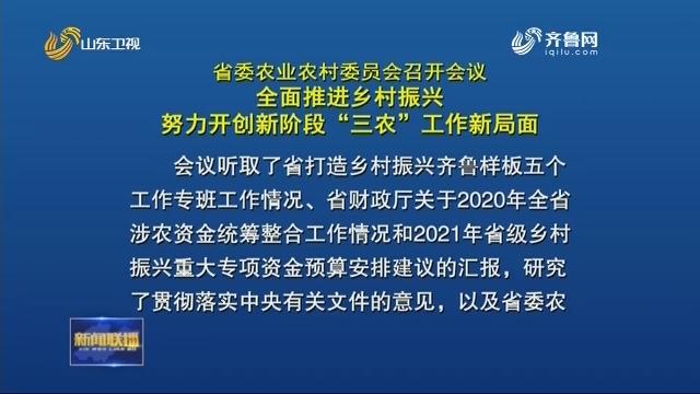 省委农业农村委员会召开会议