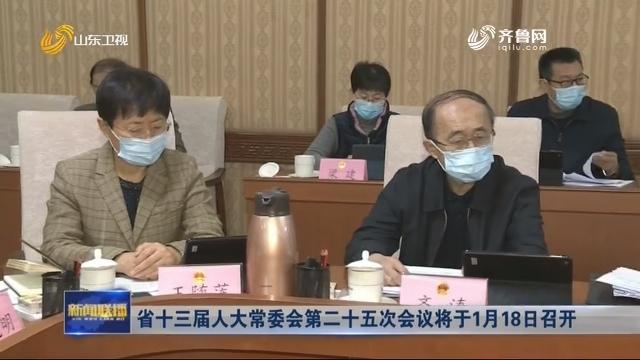 省十三届人大常委会第二十五次会议定于1月18日召开
