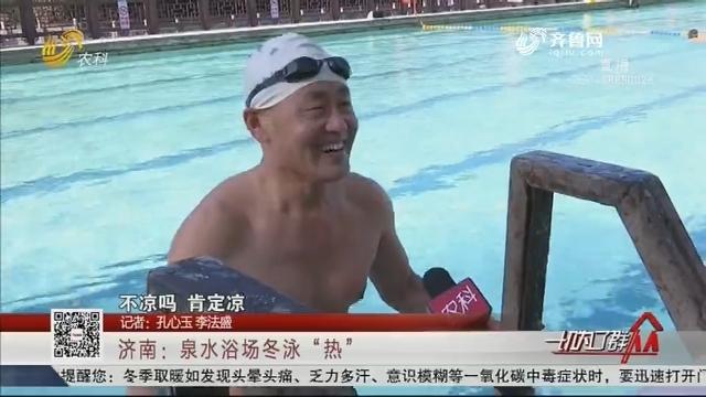 """济南:泉水浴场冬泳""""热"""""""