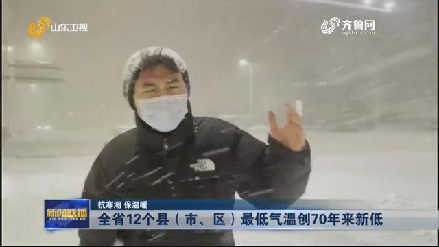 【抗寒潮 保温暖】全省12个县(市、区)最低气温创70年来新低