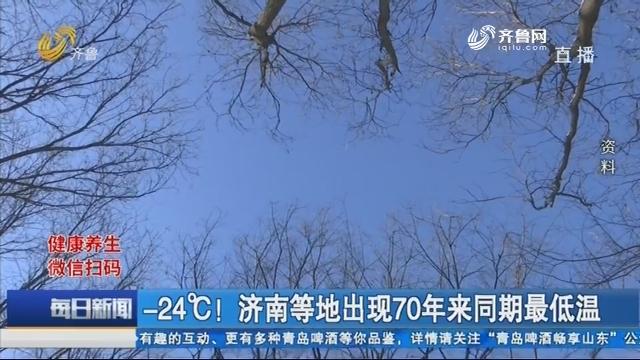-24℃!济南等地出现70年来同期最低温