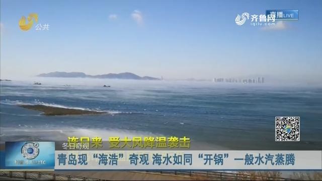 """青岛现""""海浩""""奇观 海水如同""""开锅""""一般水汽蒸腾"""