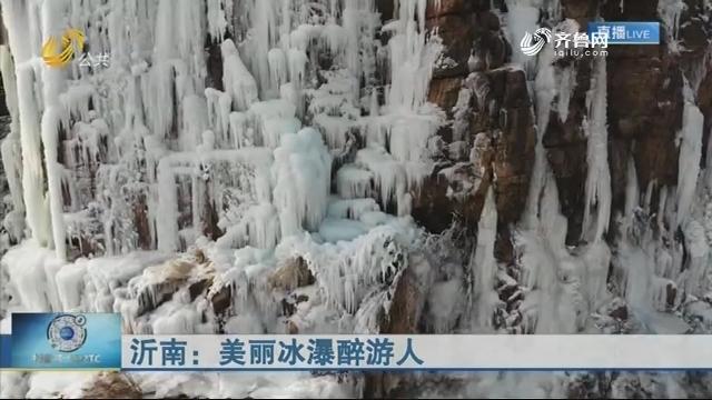 沂南:美丽冰瀑醉游人