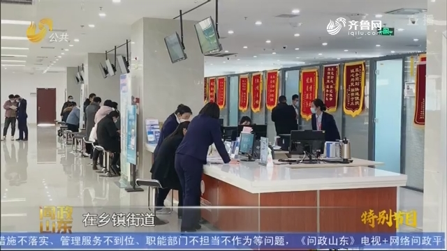 """【问政山东】""""问政助力发展""""——营商环境更优"""