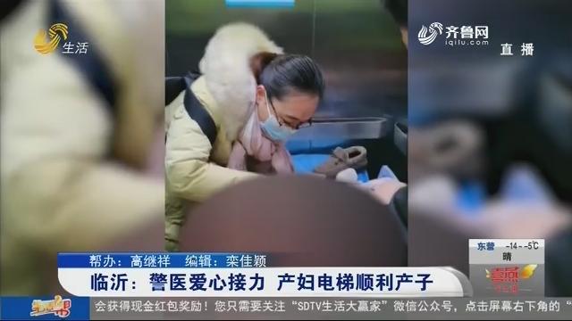 临沂:警医爱心接力 产妇电梯顺利产子