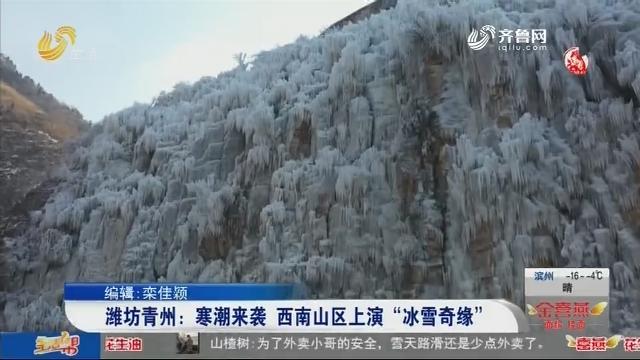 """潍坊青州:寒潮来袭 西南山区上演""""冰雪奇缘"""""""