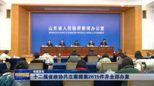 【权威发布】十二届省政协共立案提案2615件并全部办复