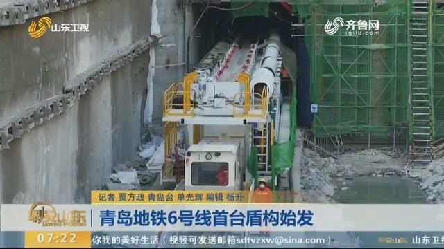 青岛地铁6号线首台盾构始发