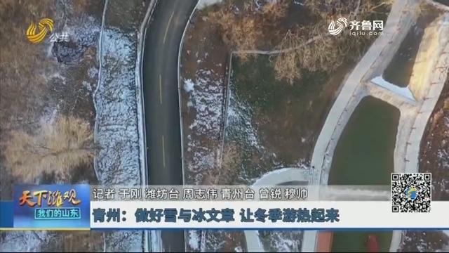 青州:做好雪与冰文章 让冬季游热起来