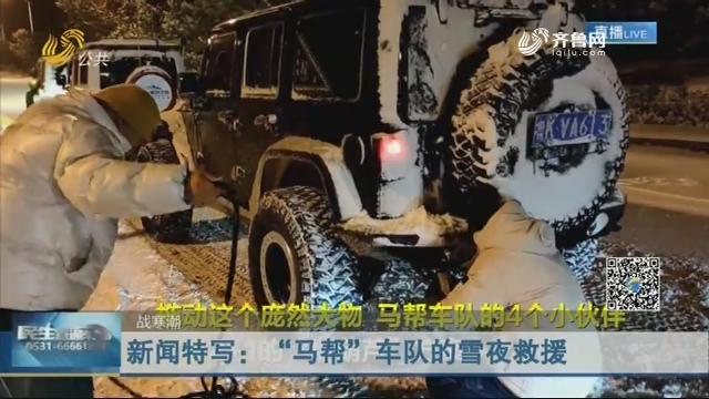 """新闻特写:""""马帮""""车队的雪夜救援"""