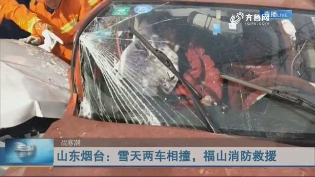 山东烟台:雪天两车相撞 福山消防救援