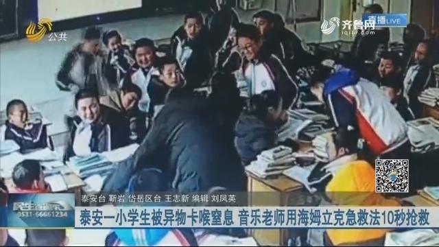 泰安一小学生被异物卡喉窒息 音乐老师用海姆立克急救法10秒抢救