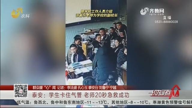 """【群众暖""""心""""闻】泰安:学生卡住气管 老师20秒急救成功"""