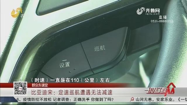 【群众车课堂】比亚迪宋:定速巡航遭遇无法减速