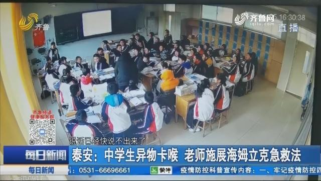 泰安:中学生异物卡喉 老师施展海姆立克急救法